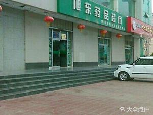 旭东药品超市