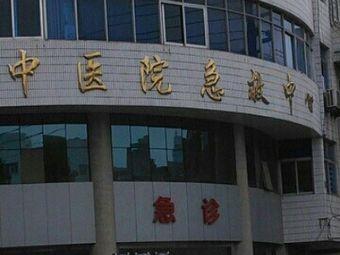 中医院急救中心
