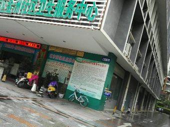 广西中医药大学第一附属医院青秀区金洲社区卫生服务中心