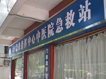 中医院急救站