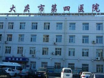 大庆市第四医院-急诊