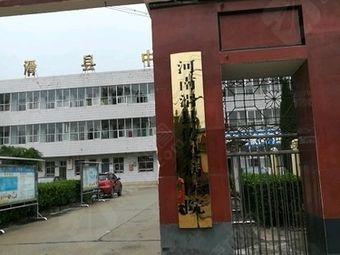 河南滑县传染病医院