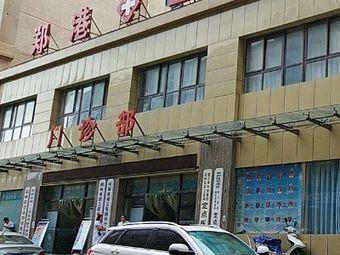 郑州市第一人民医院郑港医院
