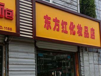 东方红化妆品店