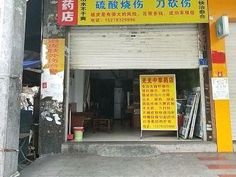 光光草药店