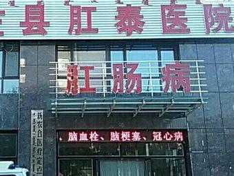 喀左县肛泰医院