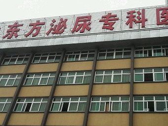 东方男科医院