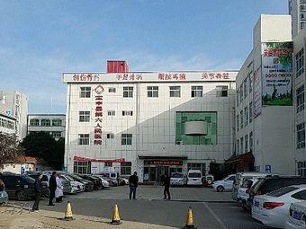 宝丰县第六人民医院