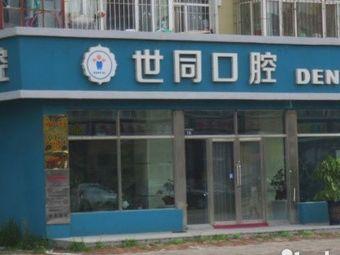 世同口腔诊所