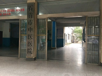 石首市惠民医院