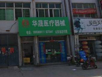 华晟医疗器械(山东省总代理)