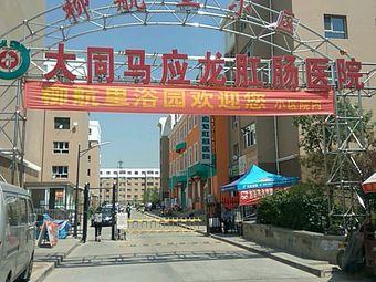 马应龙肛肠医院