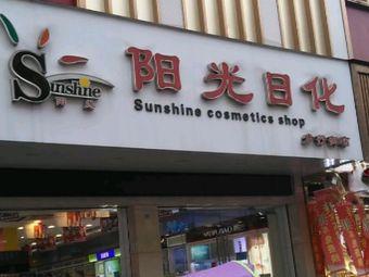 阳光日化(步行街店)