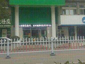 益丰大药房(淮海西路店)