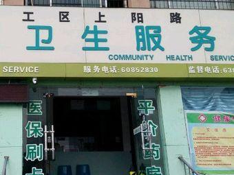 西工区上阳路社区卫生服务站