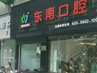 东南口腔(龙旺名城店)