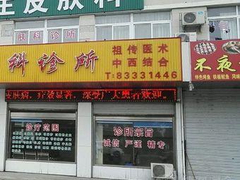 张石生中医皮肤科诊所