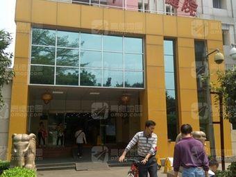 海珠区妇幼保健院-急诊