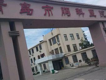 青岛市胸科医院