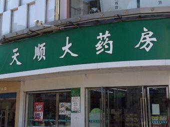 天顺大药房(莲花金三角步行街店)