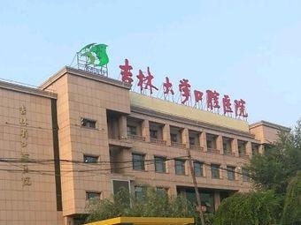 吉林大学口腔医院
