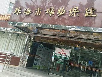 珠海市妇幼保健院北院区
