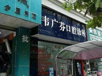 韦广芬口腔诊所