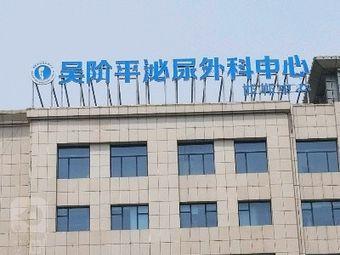 吴阶平泌尿外科中心