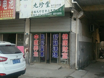 九珍堂(阜宁总代理)