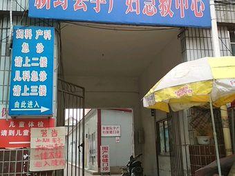 新野县孕产妇急救中心