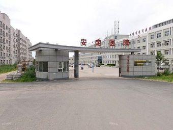 赤峰市安定医院