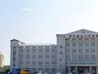 大庆市萨尔图区人民医院