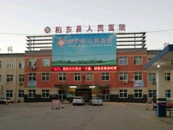 柏乡县人民医院