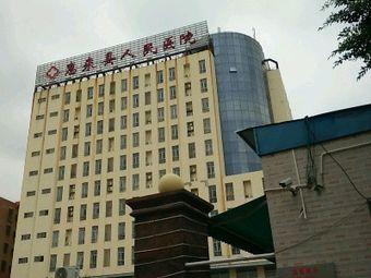 惠来县人民医院