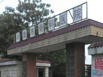 辛集市骨科医院