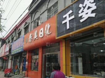 泰美日化精品店