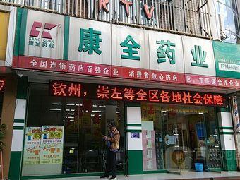 康全药业(中央公园店)