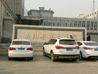 曲阳县第二医院