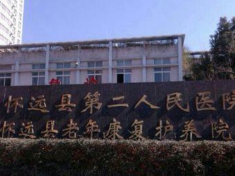 怀远县第二人民医院急诊