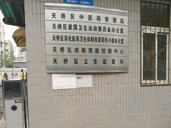天桥区疾病预防控制中心