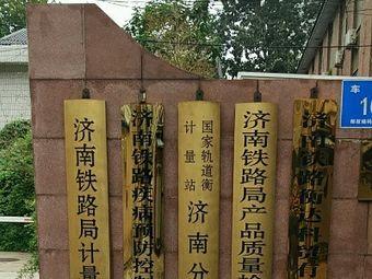 济南铁路疾病预防控制中心