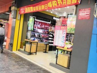惠品会(中山店)