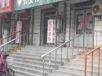 长安方氏诊所