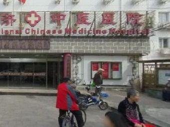 广济中医医院