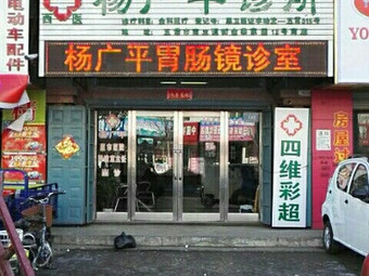 杨广平诊所