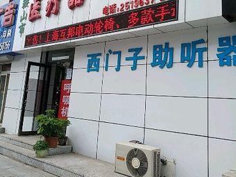 鞍山市医疗器械商店(五一路店)