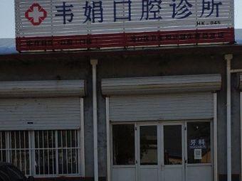 韦娟口腔诊所
