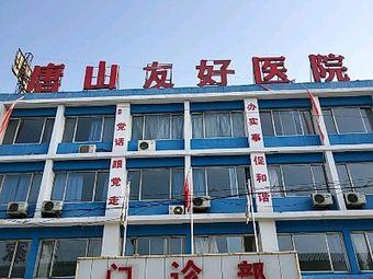 唐山友好医院