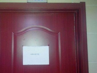 动检站疫苗室