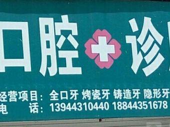 王般口腔诊所